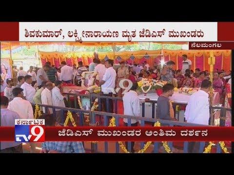 Mortal remains of JD(S) Leaders Shivakumar, Lakshminarayan Kept for Public Viewing in Nelamangala