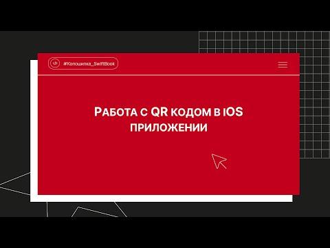 Работа с  QR кодом в IOS приложении