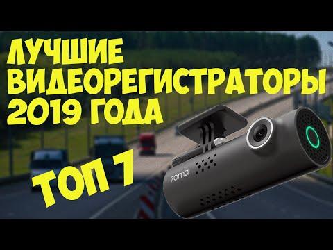Лучшие видеорегистраторы 2019 года. ТОП 7 Рейтинг лучших моделей.