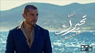 اغنية عمرو دياب تحيرك Mp3 - استماع وتحميل اغاني مجانا وكلمات
