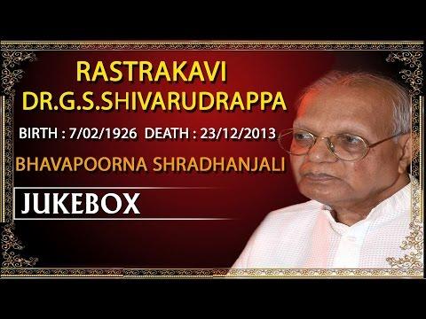 G. S. Shivarudraapa's Ever Green Hits || Kannada Folk Songs || Bhavageethegalu Kannada