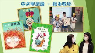 Publication Date: 2020-12-30 | Video Title: 九龍城浸信會禧年(恩平)小學 - 學科介紹 - 30min