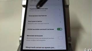 Меню налаштувань програми ''Телефон'' Meizu