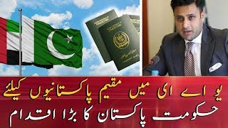 Good News for Pakistanis based in UAE