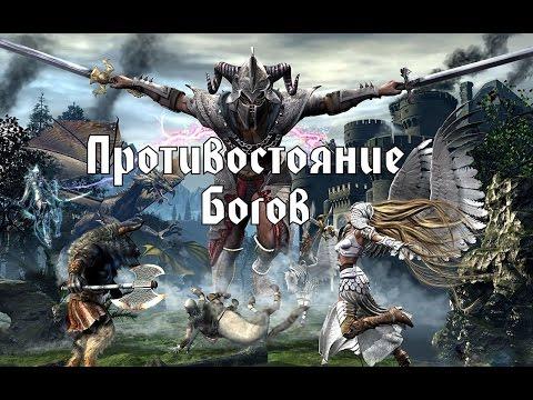 эпоха богов игра