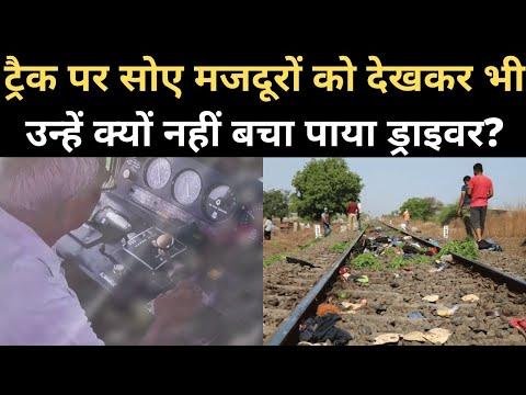 Aurangabad Train Accident: Indian Railways ने कहा- loco pilo