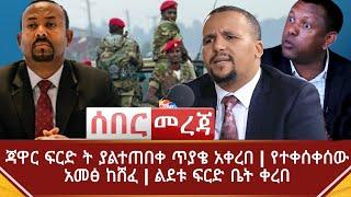Ethiopia ሰበር ዜና - ጃዋር ፍርድ ቤት ያልተጠበቀ ጥያቄ አቀረበ | የተቀሰቀሰው አመፅ ከሸፈ | ልደቱ ፍርድ ቤት ቀረበ | Abel birhanu