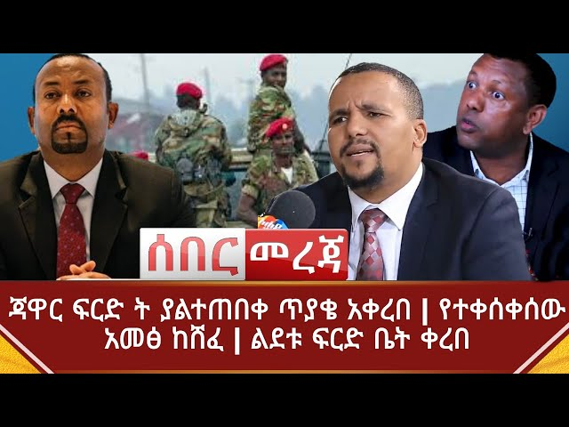Ethiopia ሰበር ዜና - ጃዋር ፍርድ ት ያልተጠበቀ ጥያቄ አቀረበ   የተቀሰቀሰው አመፅ ከሸፈ   ልደቱ ፍርድ ቤት ቀረበ   Abel birhanu