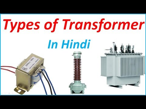 Types of Transformer in Hindi    Electrical Transformer types -