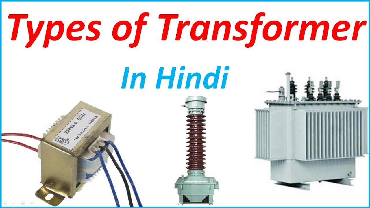 Types of Transformer in Hindi Electrical Transformer