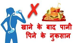 खाना खाने के तुरंत बाद पानी पिने के नुकसान - Drinking water while eating (Gyan ki Baatein)