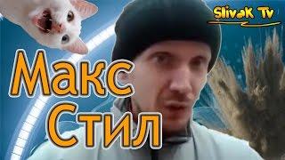 КИНО ТРЕЙЛЕР МАКС СТИЛ (2016) - РУССКИЙ АНТИ ТРЕЙЛЕР