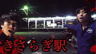 【都市伝説】行方不明者が続出する「きさらぎ駅」の真相 thumbnail