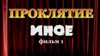 """Мистический сериал.Фильм 1-й """"Проклятие"""""""