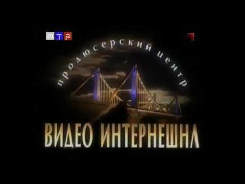"""Эволюция заставок компании """"Видео Интернешнл""""/Студия 2В (1992-н.в)"""