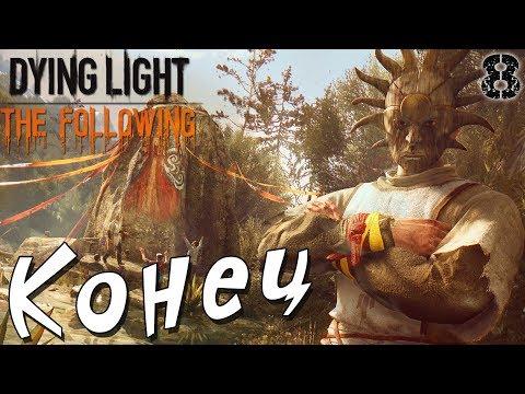 КОНЧАЕМ С ДЕТЬМИ СОЛНЦА! ● Dying Light: The Following #8