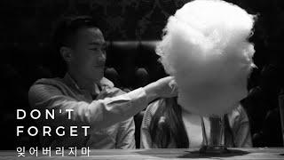Download [MV] Crush 크러쉬 - Don't Forget 잊어버리지마 (Feat. Taeyeon 태연) Mp3