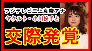 ライアン小川&ミカパン真剣交際 爽やかカップル、昨年4月から 引用:h...