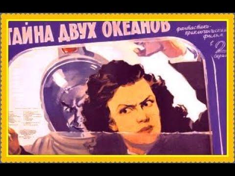 Тайна двух океанов. 1955 г. Классный советский фильм про шпионов.