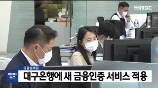 금융결제원, 대구은행에 금융인증서비스 적용/ 안동MBC