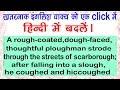 translate any english difficult sentences in one click using andriod app english hindi hindi english