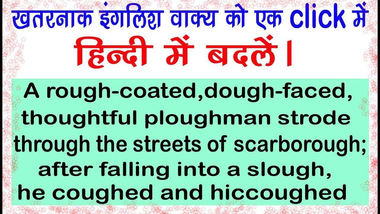 translate any english difficult sentences in one click using andriod  app|english hindi|hindi english
