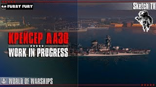 ⚓КРЕЙСЕР ЛАЗО - WORK IN PROGRESS! World of Warships. Sketch TV