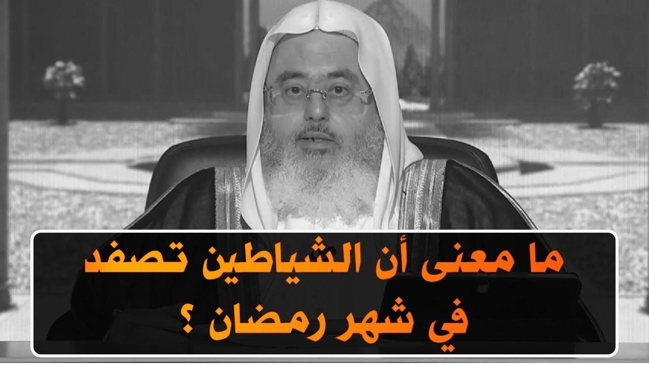 ما معنى أن الشياطين تصفد في شهر رمضان للشيخ محمد المنجد Youtube