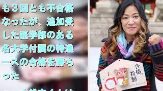 ジャガー横田の長男、難関中学受験の結果ついに発表 拡大写真 ジャガー...
