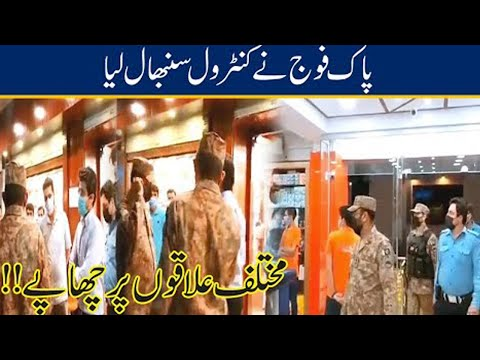 Pakistan army in Islamabad After PM Imran khan Remarks About Covid-19 Updates In Pakistan