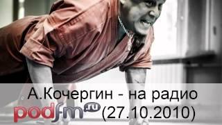 А.Кочергин: радио - Не давайте себя убивать (27.10.2010)
