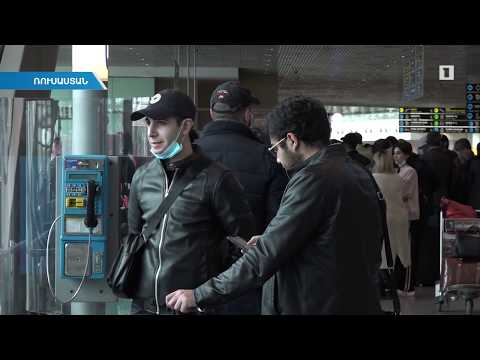 Մոսկվա-Երևան հերթական չարտերային թռիչքը