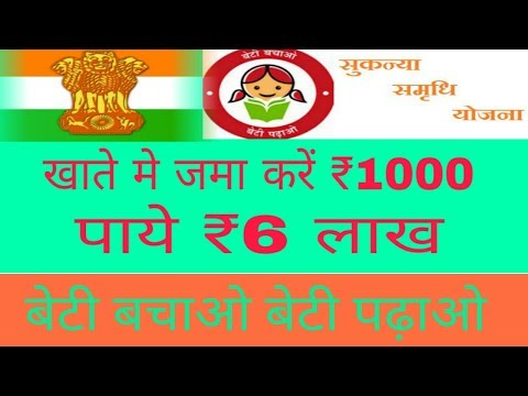 सुकन्या समृद्ध योजना( sukanya samriddhi yojana )| कैसे आवेदन करें |