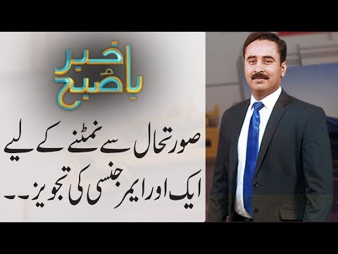 Bakhabar Subh - Economic situation is major challenge for elected Govt