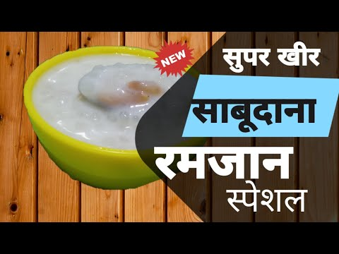 Sabudana Kheer   Javvarisi Payasam   Desserts   Healthy Sweets Ravi Creation