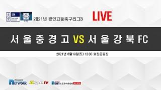 [2021경인고등축구리그3] 서울중경고 대 서울강북FC…