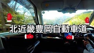 北近畿豊岡自動車道 青垣IC~遠阪トンネル出口 車載カメラAS300