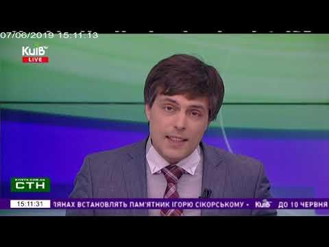 Телеканал Київ: 07.06.19 Столичні телевізійні новини 15/00