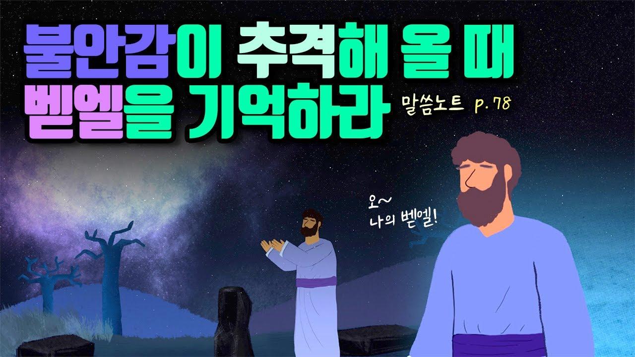 불안감이 추격해 올 때 벧엘을 기억하라 | 김민석목사 (feat. 야곱 이야기)