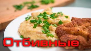 Отбивные + картофельное пюре. Ресторанная пюрешечка!
