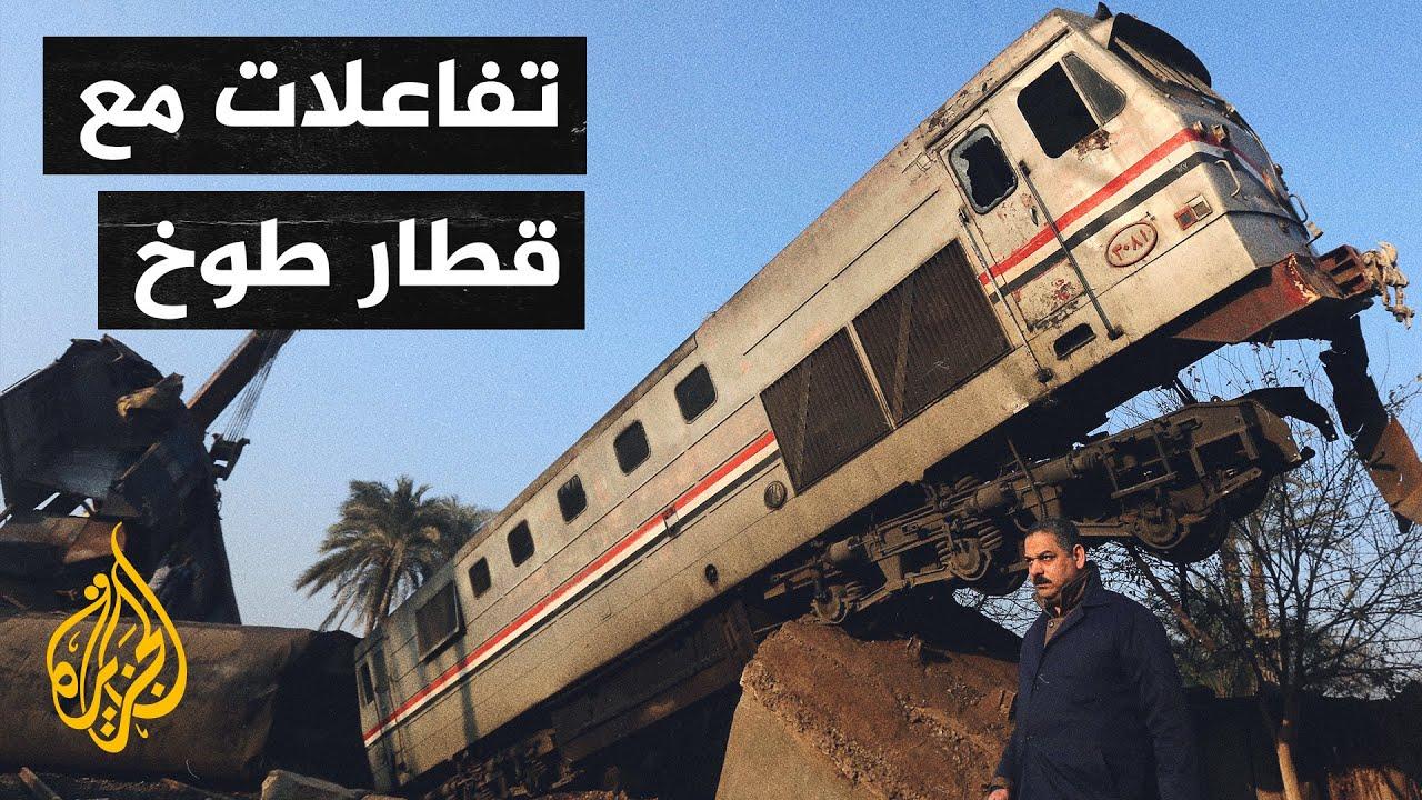 قطار طوخ.. حادث جديدة يهز المنصات المصرية  - نشر قبل 2 ساعة