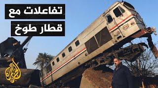 قطار طوخ.. حادث جديدة يهز المنصات المصرية