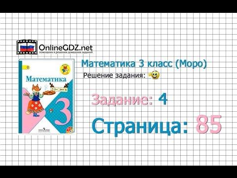русский язык 4 класс 1 часть ютуб