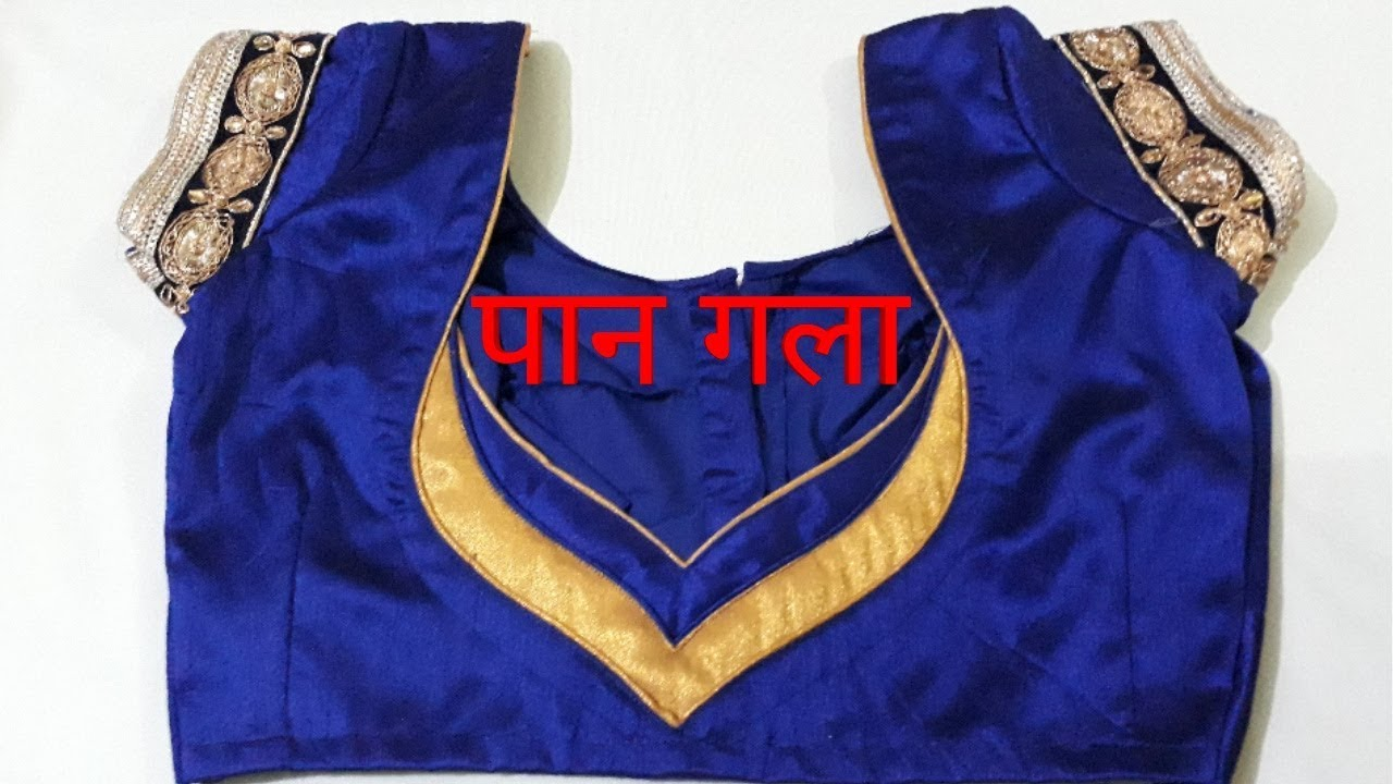 Very Beautiful And Very Popular Back Neck Design For Blouse Cutting And Stitching