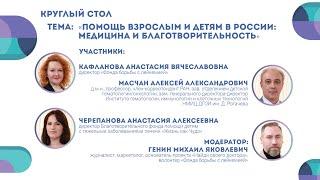 Круглый стол «Помощь взрослым и детям в России: медицина и благотворительность»