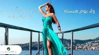 Elissa Wala Baad Senin With Lyrics إليسا ولا بعد سنين بالكلمات