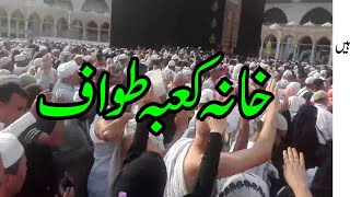 Khana Kaba Tawaf  Complete one Round Makkah    خانہ کعبہ طواف | Beautiful View Of Khana Kaba