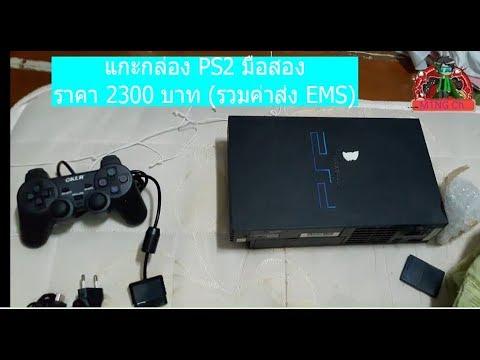 แกะกล่อง PS2 มือสอง ราคา 2300 บาท