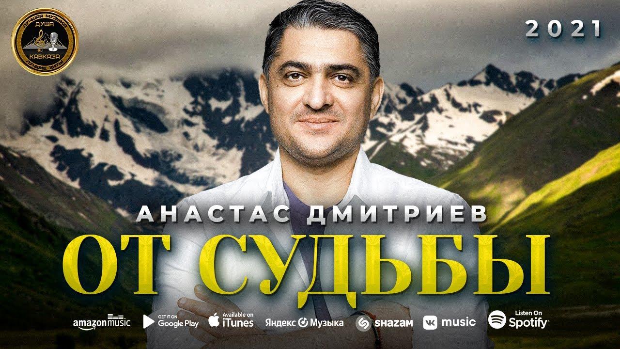 Анастас Дмитриев - От судьбы - Премьера 2021 - Душа Кавказа