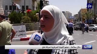 مسيرة مركزية في رام الله لإسقاط صفقة القرن